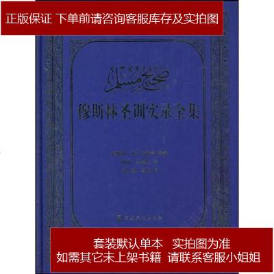 穆斯林圣训实录 穆斯林·本·哈查吉 宗教文化出版社 9787802541986