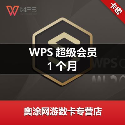 WPS超級會員一個月 1個月激活碼 兌換碼 PDF轉Word 官方自動發貨