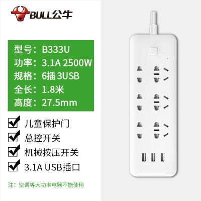 BULL公牛USB插座插排插帶線家用多孔接線板多功能轉換器拖線板插線板小白電源插座 B333U-6位-1.8米USB排