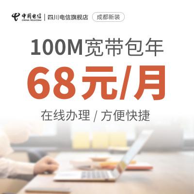 四川电信成都宽带100M新装办理包1年+ITV