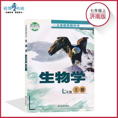 七年級上冊生物書濟南版 濟南出版社 初一上 7年級上冊 初中課本教材教科書 全新正版