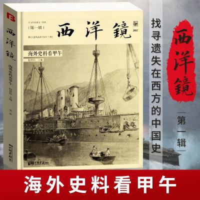 正版 西洋鏡:海外史料看甲午 西洋鏡系列第一輯找尋遺失在西方的中國史東方歷史評論影像中國近代史歷史書文獻資料老照片畫冊博