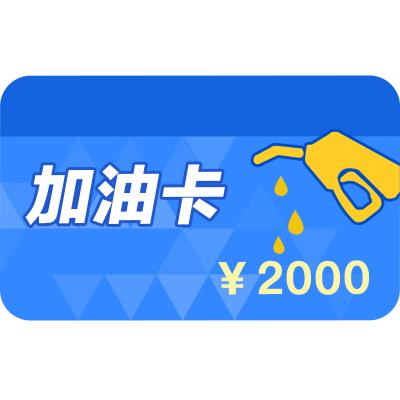【請填寫正確卡號】中國石化加油卡充值2000元 自動充值 全國通用 請圈存后使用