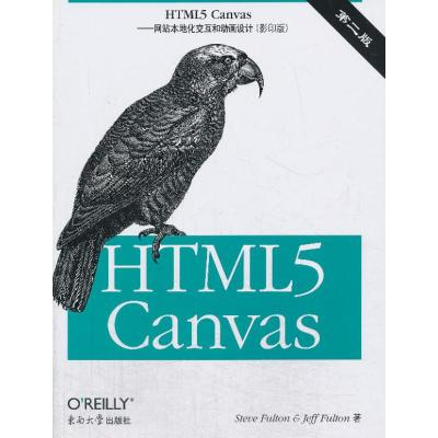 正版 HTML5 Canvas-網站本地化交互和動畫設計-第二版-(影印版) 書店 HTML、DHTML、XHTML
