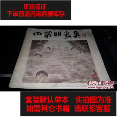 【二手8成新】田黎明畫集 9787500301080