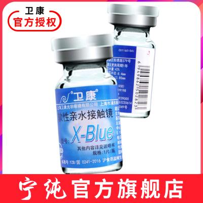 【買2瓶送3禮】衛康隱形眼鏡年拋1片裝 衛康x-blue透明片超薄高度數【一副需買2瓶】