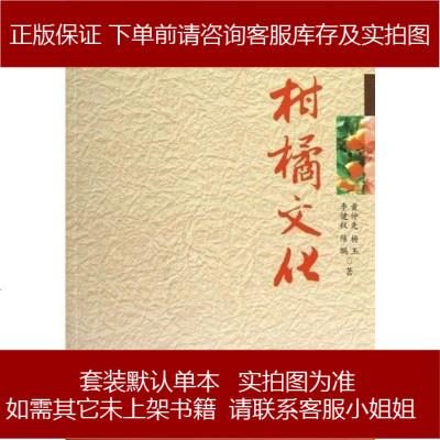 柑橘文化 中國農業出版社 9787109171046
