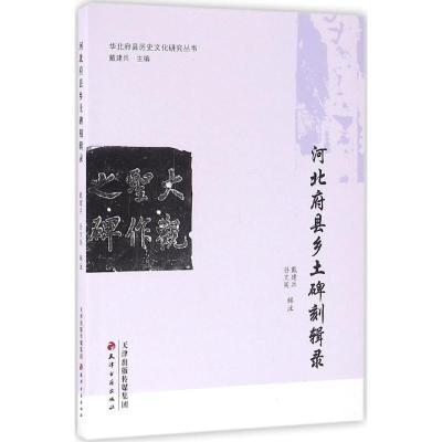 河北府縣鄉土碑刻輯錄9787552804003天津古籍出版社