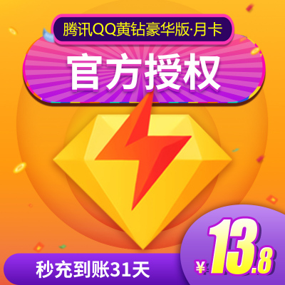 騰訊QQ黃鉆豪華版1個月 QQ豪華版黃鉆一個月卡vip直充 自動充值
