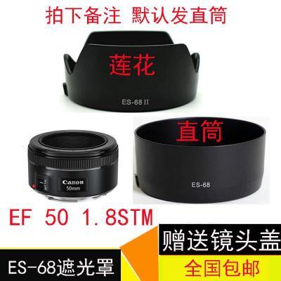 適用于ES-68遮光罩EF 50mm f/1.8 STM新小痰盂3代鏡頭49mm鏡頭蓋