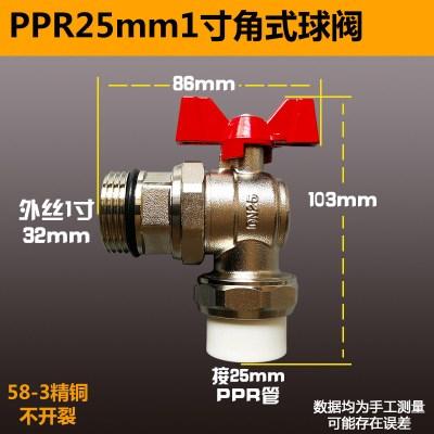 地暖分水器直角回水球閥PPR25外絲90度角閥地暖主閥 PPR25*1寸外絲角閥(手柄顏色隨機發貨)