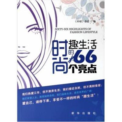 时尚趣生活的66个亮点 《环球》杂志 9787501195954 新华出版社