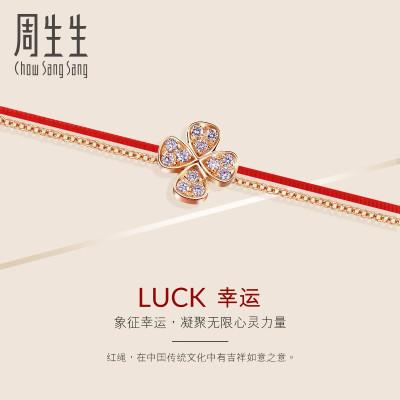 周生生(CHOW SANG SANG)18K红色黄金吉祥红绳幸运钻石手链87590B