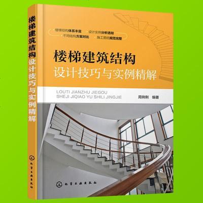 正版 楼梯建筑结构设计技巧与实例精解 楼梯建筑设计书籍 楼梯建筑结构设计技巧 钢筋混凝土钢楼梯砌体结构书 建筑工程书
