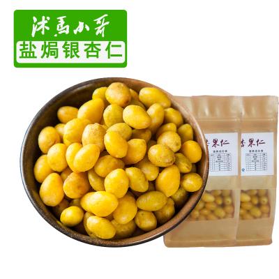2袋盐焗白果仁椒盐口味熟去壳开心银杏果400g