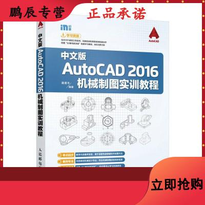 中文版AutoCAD 2016機械制圖實訓教程 CAD2016中文版機械制圖基礎培