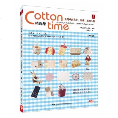 zhxc-Cotton Time精选集:简单的布艺、刺绣、编织小物 简单可爱的居家创意拼布(Cotton time