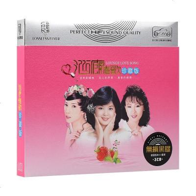 楊鈺瑩韓寶儀龍飄飄林翠萍專輯cd光盤甜歌老歌車載碟片黑膠唱片