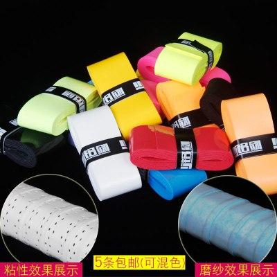 MJLTD網球磨砂平面手膠粘性透氣帶孔羽毛球拍手膠吸汗帶纏繞綁帶