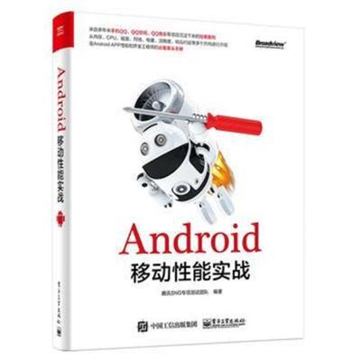 全新正版 Android移動性能實戰