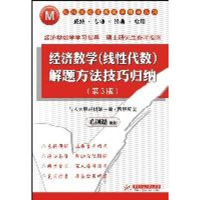 經濟數學(線*代數)解題方法技巧歸納(D3版)9787560971339華中科技大學出版社毛綱源