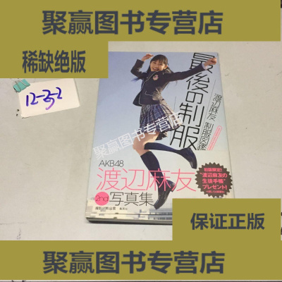 正版9層新 日文原版:渡邊麻友 寫真集 最后的制服