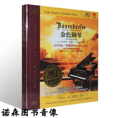 【原裝正版】天藝唱片 金色鋼琴 世界琴皇 貝森朵夫 HQCD 1CD