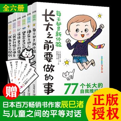 日本引進】長大之前要做的事全套6冊一二年級課外閱讀書籍6-7-8-9-10-12歲小學生必讀課外書三四五六年級兒童漫畫書