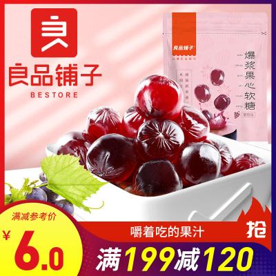 【良品铺子】爆浆果心软糖葡萄味50g 果汁软糖糖果橡皮糖零食