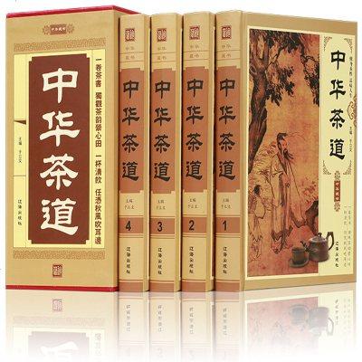 中華茶道 圖文珍藏版全四冊 中國古典茶經茶藝/識茶泡茶品茶中華