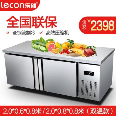 乐创(lecon)2.0米双温工作台 商用冰箱 冷藏柜冰柜卧式双温 保鲜柜 厨房冷柜冷藏工作台 不锈钢操作台 冷冻工作台