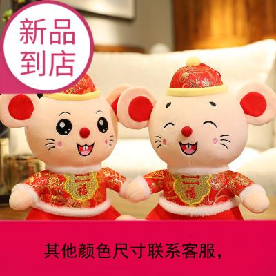 2020鼠年吉祥物公仔生肖鼠老鼠毛絨玩具小布娃娃定制公司禮物