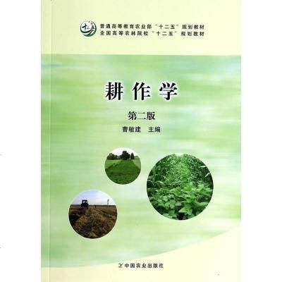 正版新书 耕作学第二版第2版 中国农业出版社 曹敏建主编
