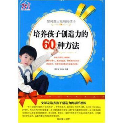 正版書籍 如何教出聰明的孩子③——培養孩子創造力的60種方法 97875054238