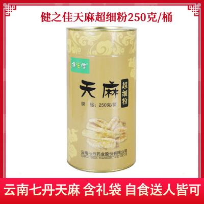健之佳 天麻超細粉 250克/桶 云南七丹