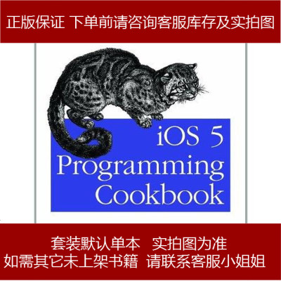 iOS 编程Cookbook Vandad Nabavandipoor 9787564134488