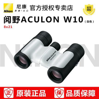 Nikon/尼康 ACULON W10 8x21雙筒望遠鏡 高清高倍演唱會戶外 白色