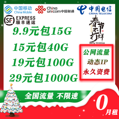 中国移动流量卡4g全国纯流量卡无限流量卡全国不限量不限速上网卡不限量0月租手机卡电话卡
