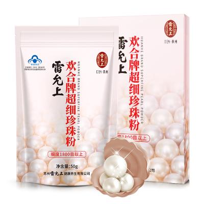 雷允上珍珠粉欢合牌超细珍珠粉50克附量具女内服外用面膜粉纯层粉