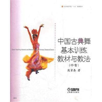 正版书籍 中国古典舞基本训练教材与教法 9787806676356 上海音乐出版社