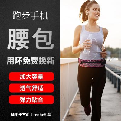 跑步运动腰包男女户外运动装备闪电客多功能超薄隐形小腰带包水壶手机包