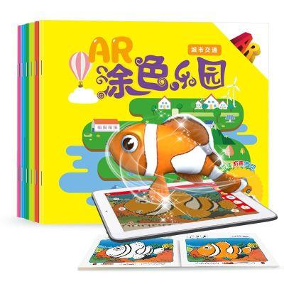 AR涂色乐园全套共6册 0-3-6周岁幼儿图画书涂色填色书 儿童早教启蒙学画画蜡笔画铅笔画图书绘本