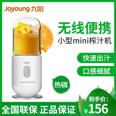 九陽(Joyoung)JYL-C902D便攜式隨行杯榨汁機 家用全自動多功能 迷你隨身杯 果汁機料理機 學生榨果蔬機攪拌
