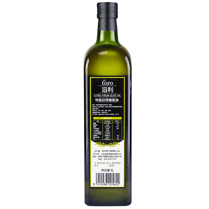 滔利ELTORO特级初榨橄榄油食用油西班牙原瓶进口1L+750ml
