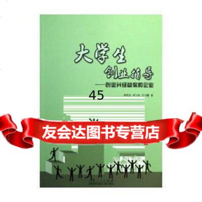 【9】大學生創業指導—創業并經營你的企業97872067928孫思忠,山東人民出版社 9787209067928