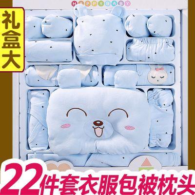 HKCP刚出生初生婴儿衣服纯棉套装儿礼盒满月宝宝用品春秋夏季