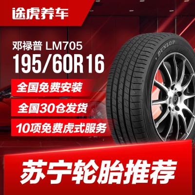 鄧祿普輪胎 LM705 195/60R16 89H 適配軒逸騏達風神A60V5菱致悅動