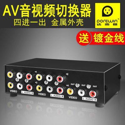 AV切換器四進一出音視頻轉換器3rca三色切換電視音頻視頻分配器