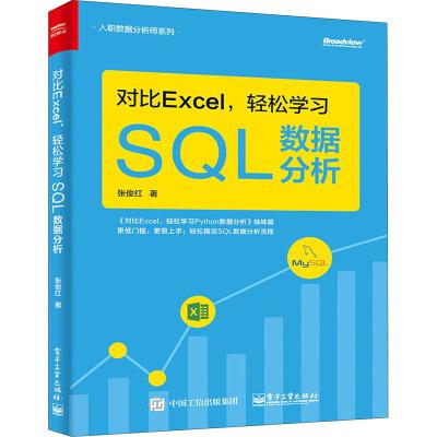對比Excel,輕松學習SQL數據分析 張俊紅 著 專業科技 文軒網