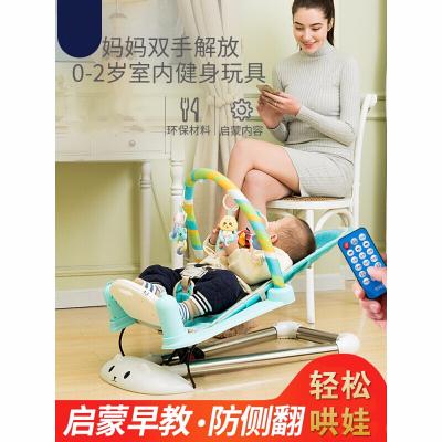 哄娃婴儿摇椅安抚椅儿宝宝摇篮躺椅哄睡带娃摇摇椅床